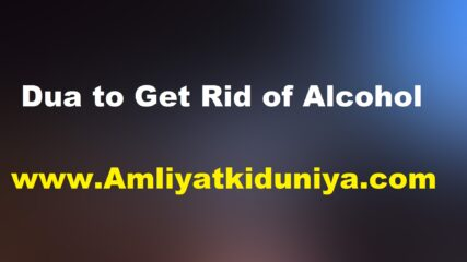 Dua to Get Rid of Alcohol