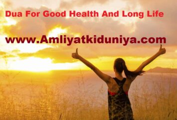 Dua For Good Health And Long Life