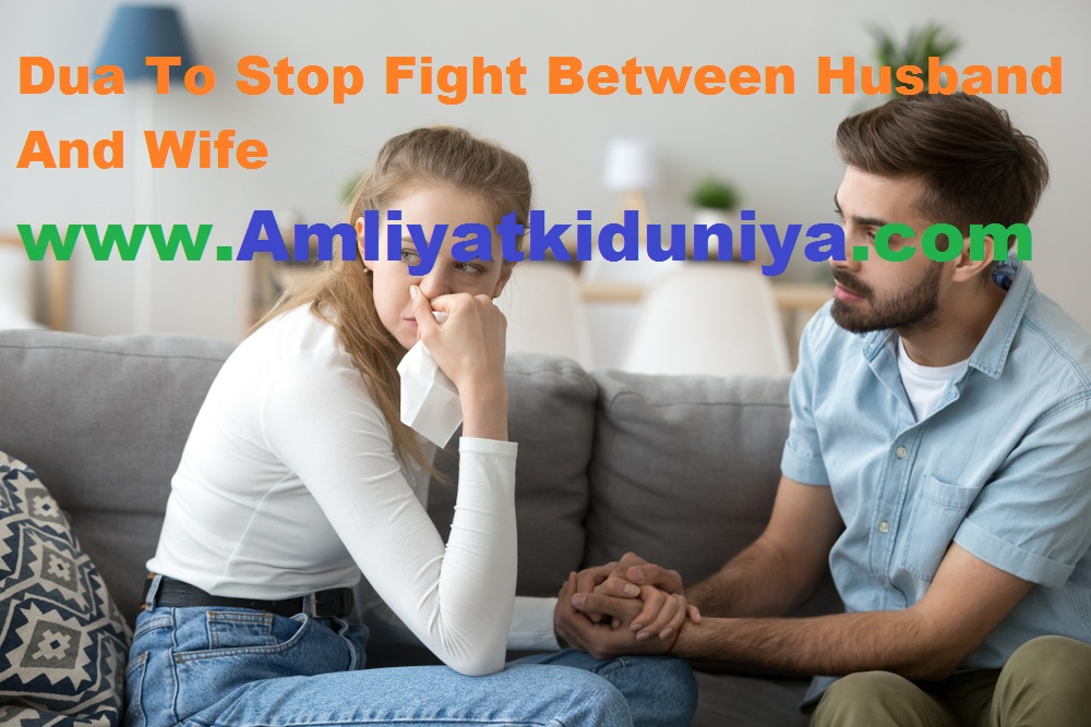 Dua To Stop Fight Between Husband And Wife