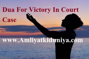 Powerful Dua For Victory In Court Case