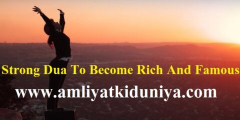 Strong Dua To Become Rich And Famous