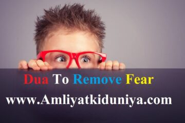 Strong Dua To Remove Fear From Heart