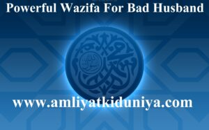 Wazifa For Bad Husband