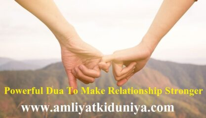 Powerful Dua To Make Relationship Stronger