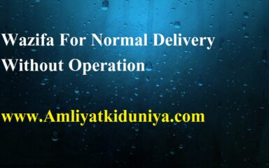 Wazifa For Normal Delivery Without Operation