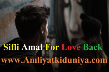 Powerful Sifli Amal For Love Back