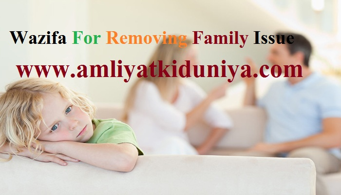 Wazifa For Removing Family Issue