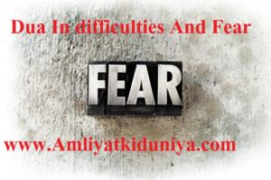 Dua In difficulties And Fear