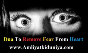 Dua To Remove Fear From Heart