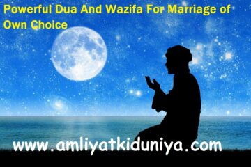 Powerful Dua And Wazifa For Marriage of Own Choice