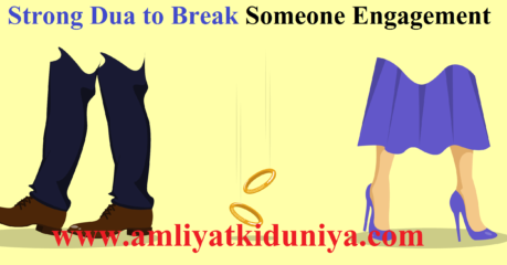 Strong Dua to Break Someone Engagement