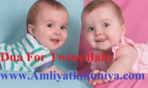 Dua For Twins Baby