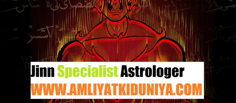 Jinn Specialist Astrologer In India