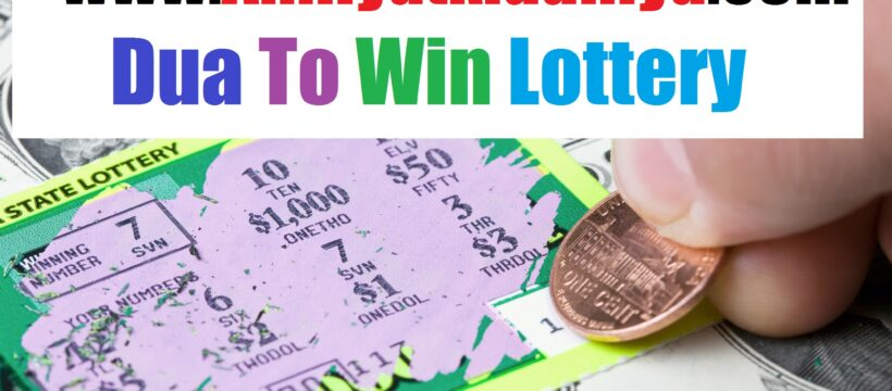 Dua to Win Lottery