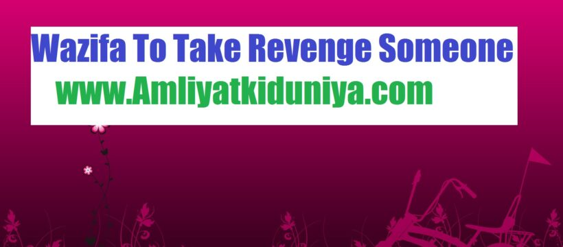 Wazifa To Take Revenge Someone