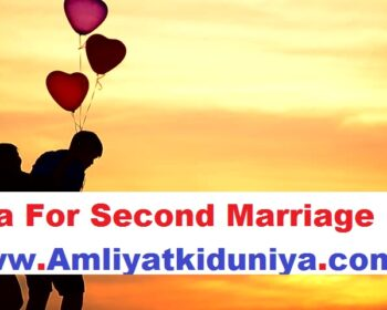 Dua For Second Marriage